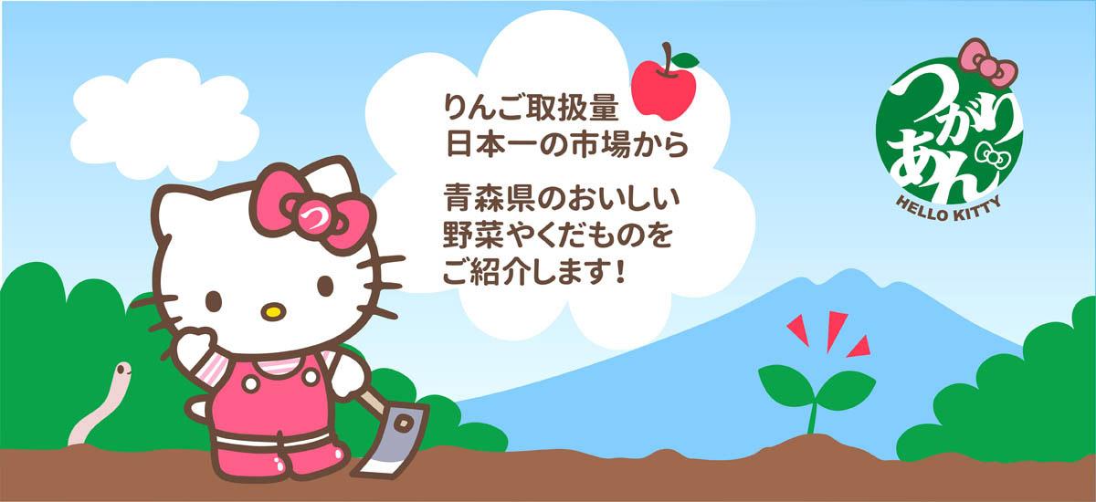 キティと岩木山イラスト